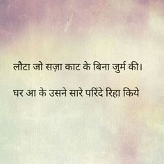 Source by is part of Gulzar quotes - Shyari Quotes, Poetry Quotes, Words Quotes, Love Quotes, Inspirational Quotes, Deep Words, True Words, Hindi Words, Punjabi Quotes