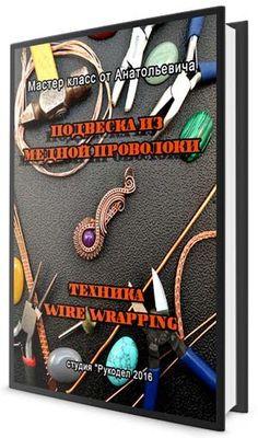 мастер-класс-Украшенияиз-проволоки