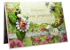 подарок на 80 летие бабушке: 15 тыс изображений найдено в Яндекс.Картинках
