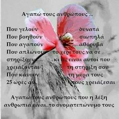Greek Quotes, Life Images, Twitter, Picture Quotes, Motivational Quotes, Feelings, Greeting Cards, Inspirational, Pictures
