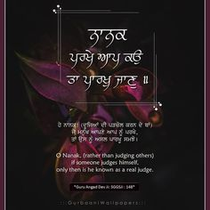 Gurbani Quotes, Judging Others, Spirituality, Faith, Portrait, Men Portrait, Spiritual, Loyalty, Paintings
