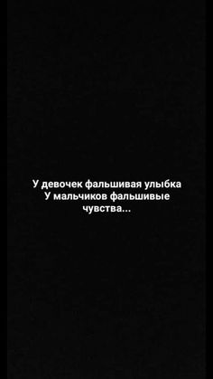 Грустные картинки Teen Quotes, Motivational Quotes, Russian Quotes, Broken Love, Text Pictures, My Mood, In My Feelings, Beautiful Words, Sentences