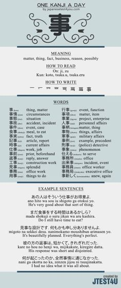 Learn one Kanji a day with infographic: 事 (ji)