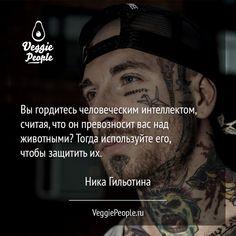 """Ника Гильотина спортсмен, стрейтэджер, тату, модель, музыкант, единоборец, писатель, автор, поэт, блогер #веган #vegan #veggiepeople http://veggiepeople.ru/people/nika-gilotina  Спортсмен, единоборец и стрейтэйджер, также пишет рассказы и стихи, ведёт влог на YouTube. Семья Ники—веганы и вегетарианцы.  #цитаты  """"Вы гордитесь человеческим интеллектом, считая, что он превозносит вас над животными? Тогда используйте его, чтобы защитить их."""""""