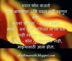 jokes in marathi.. phone, bayko aani navra