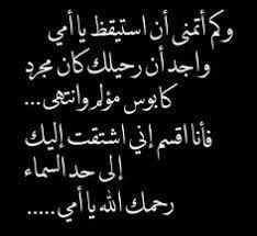 رحمك الله ياأمي Self Love Quotes Islamic Quotes Quran Islamic Quotes