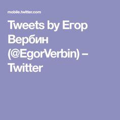 Tweets by Егор Вербин (@EgorVerbin) – Twitter