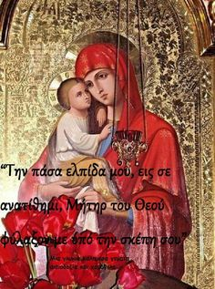 Little Prayer, Orthodox Christianity, Holy Mary, Day Wishes, Christian Faith, Holy Spirit, Saints, Prayers, God