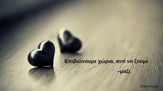 Μαζί.- I Still Miss You, Love You, My Love, My Other Half, Greek Quotes, Sign Quotes, Wise Words, Best Quotes, How Are You Feeling