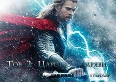 Cineast: Тор 2: Царство темряви / Трейлер (укр.) / Thor: The Dark World