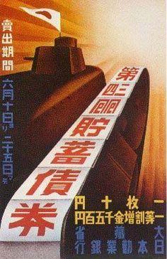 Japan - A propaganda poster encouraging Japanese people to buy war bonds.