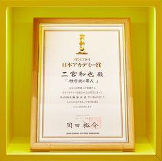 (element_steel_big_06_ninimiya_04) Pop Up, Japan, Film, Steel, Movie, Film Stock, Popup, Cinema, Japanese