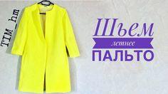Как сшить пальто. Шьём летнее пальто |TIM_hm|