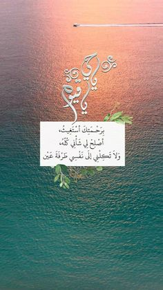 Islamic Pictures, Doa, Arabic Quotes, Words, Movies, Movie Posters, Calligraphy, Lettering, Films