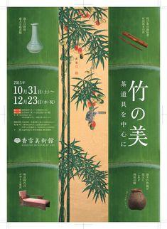 Food Graphic Design, Japanese Graphic Design, Graphic Design Posters, Korea Design, Japan Design, Typography Poster, Typography Design, Packaging Design, Branding Design