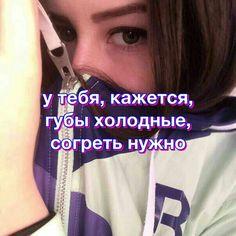 Ага к батареи прижми😂 Russian Quotes, La Girl, Girl Shower, Depression, Dating, Mood, Thoughts, My Love, Life