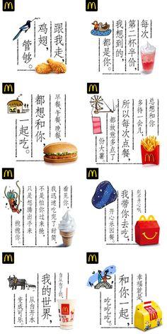中國 #麥當勞《七夕-牛郎織女》 #文案 Font Design, Ad Design, Layout Design, Dm Poster, Poster Layout, Packaging Design, Branding Design, Wordmark, Chinese Posters