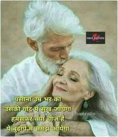 Seniors In College Station Are Finding Blissful Living Options Here Couple Quotes, Love Quotes, Inspirational Quotes, Poetry Quotes, Hindi Quotes, Qoutes, Womens Day Quotes, Never Grow Old, Love Is Everything