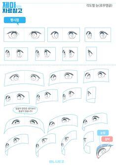 블루젯 (@bluez3619995) / 트위터 Body Drawing Tutorial, Manga Drawing Tutorials, Drawing Techniques, Digital Painting Tutorials, Digital Art Tutorial, Drawing Face Expressions, Anime Drawings Sketches, Anatomy Drawing, Art Poses