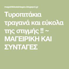 Τυροπιτάκια τραγανά και εύκολα της στιγμής !! ~ ΜΑΓΕΙΡΙΚΗ ΚΑΙ ΣΥΝΤΑΓΕΣ Greek Appetizers, Kai, Blog, Recipes, Food Recipes, Blogging, Rezepte, Recipe, Cooking Recipes