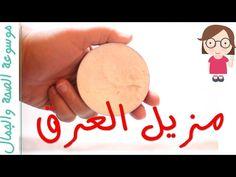 2ed1aff94 طريقتي في تحضير مزيل العرق الرهيب   مع تبييض الابط بسرعه رهيبه - مع ام محمد
