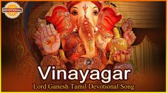 Lord Ganesha Special Songs . Listen to Vinayagar Tamil Devotional Songs Jukebox on DevotionalTV.Ganesha also known as Ganapati and Vinayaka, is one of the best known and most worshipped deities in the Hindu Culture. His image is found throughout India, Sri Lanka and Nepal.