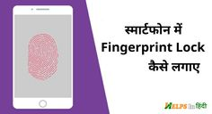 क स भ स म र टफ न म Fingerprint Lock