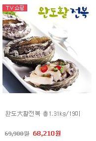TV 홈쇼핑 판매상품 200 SET  한정 판매 !!
