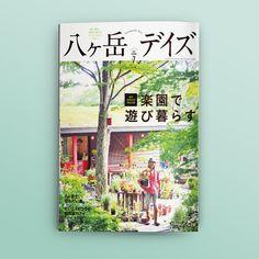 八ヶ岳デイズ_vol.7_2014