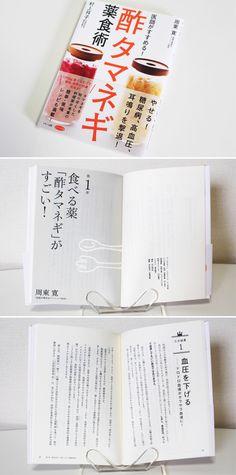 『医師がすすめる! 酢タマネギ薬食術』マキノ出版(2015/6/6)装丁、本文デザイン  book design / cover & Editorial