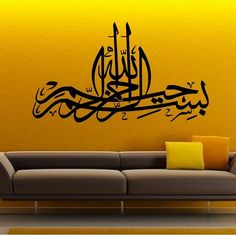 Cheap home decor, Buy Quality vinyl wall decals directly from China wall decals Suppliers: 2015 Hot Selling Arabic Calligraphy Islam Vinyl Wall Decal Muslim Mural Art Wall Sticker Removeable Living Room Home Decoration Arabic Calligraphy Design, Islamic Calligraphy, Accent Walls In Living Room, Islamic Wall Art, Halloween Home Decor, Mural Art, Disney Wallpaper, Wall Sticker, Framed Wall Art