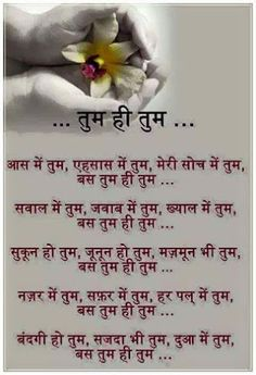 Tum hi tum . Desi Quotes, Mom Quotes, Lyric Quotes, Hindi Quotes, Quotations, Qoutes, Good Thoughts, Positive Thoughts, Inspirational Poems In Hindi