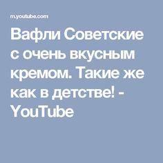 Вафли Советские  с очень вкусным кремом.  Такие же как в детстве! - YouTube