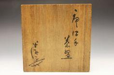 川喜田半泥子「唐津手茶碗」共箱[KAWAKITA Handeishi]Tea bowl Chawan, Bamboo Cutting Board