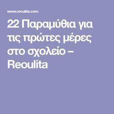 22 Παραμύθια για τις πρώτες μέρες στο σχολείο – Reoulita Beginning Of School, New School Year, Back To School, Teacher Style, Child Development, Fairy Tales, Kindergarten, Preschool, Teaching