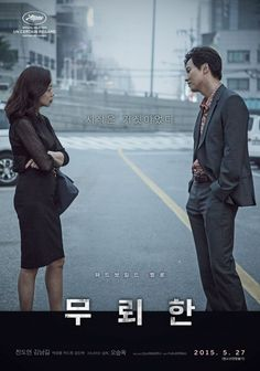 The Shameless (2015) @ HanCinema :: The Korean Movie and Drama Database