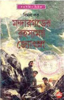 Monder Gorer Rohossomoy Jyotsna is a popular Bengali novel by Bima Auto and. Bimal Kar is an Indian novelist, author. Reading Story Books, Fight For Freedom, Ebook Pdf, Google Drive, Detective, Books To Read, Novels, Ebooks, Author