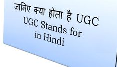 Hr full form what is the full form of hr latest ugc full form in hindi what is the full form of ugc read more thecheapjerseys Gallery