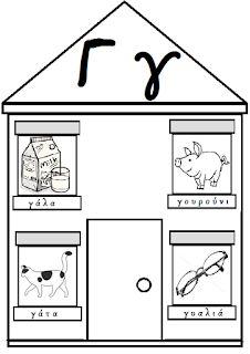 Το πιο ωραίο σχολειο είναι το Νηπιαγωγείο: Σπιτάκια Γραμμάτων 1 Kid Desk, Diagram, Symbols, Letters, Activities, School, Blog, Babysitting, Coupon