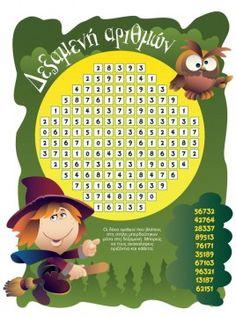 Παιχνίδια για Παιδιά,Δεξαμενή Αριθμών,για Εκτύπωση,Quiz Γνώσεων,Γρίφοι : paramithia-gia-paidia.gr