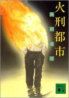 火刑都市 (講談社文庫) | 島田 荘司 | 本 | Amazon.co.jp