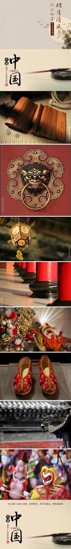 中国味 Chinese Design, Chinese Style, Chinese Interior, Chinese Element, Chinese Language, Chinese Restaurant, China Fashion, Furniture Design, Traditional