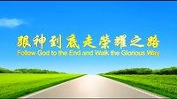 """【Eastern Lightning】 The Church Of Almighty God """"Follow God To The - Funny Videos at Videobash"""