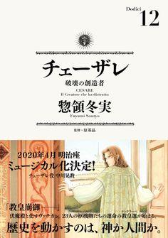 Shoujo, Movie Posters, Movies, Films, Film Poster, Cinema, Movie, Film, Movie Quotes