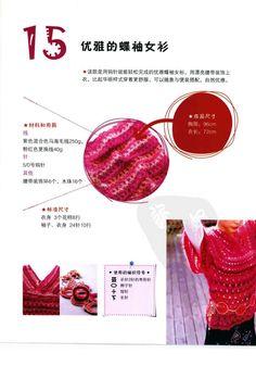 靓丽毛衣巧编织 - 紫苏 - 紫苏的博客