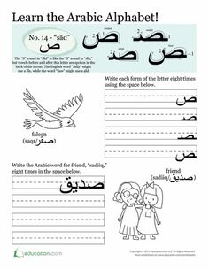 Worksheets: Learn the Arabic Alphabet: Sad