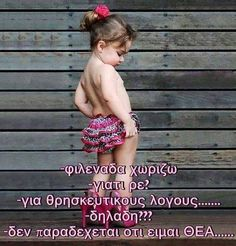 girl tells her friend -im breaking up -why? -for religious beliefs -what do u mean? -he wont admid that I am a goddess Funny Greek Quotes, Funny Picture Quotes, Funny Pictures, Funny Cat Memes, Hilarious, Funny Pins, Tell Me Something Funny, Cute Baby Videos, Laughing Quotes
