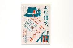 Viridian Handmade Hatsは、東京都目黒区にあるオーダーメイド帽子専門店。アンティークな雰囲気の店内にあるアトリエで制作される帽子は、デザイナー小林愛によるもの。帽子を愛する人たちから寄せられるさまざまなオーダによって、毎日新しい帽子が生まれている。帽子の制作・販売のほかに、帽子のある世界・ストーリーを紹介するGIFアニメコンテンツ「Hattrip」や、小林による帽子を絡めたイベント等を定期的に開催している。 tegusuでは、同店のSIツールを初め、店主との会話から生まれるさまざまクリエイティブツールを制作している。