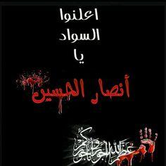 # أنصار_الحسين