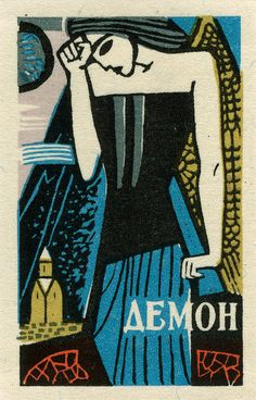 I recently realised these matchbox labels were illustrated poems by Mikhail Lermontov while translating them for Matchbloc. Lermontov, born was a Ru Vintage Graphic Design, Graphic Art, Vintage Labels, Vintage Posters, Matchbox Art, Ligne Claire, Art Graphique, Russian Art, Tsunami